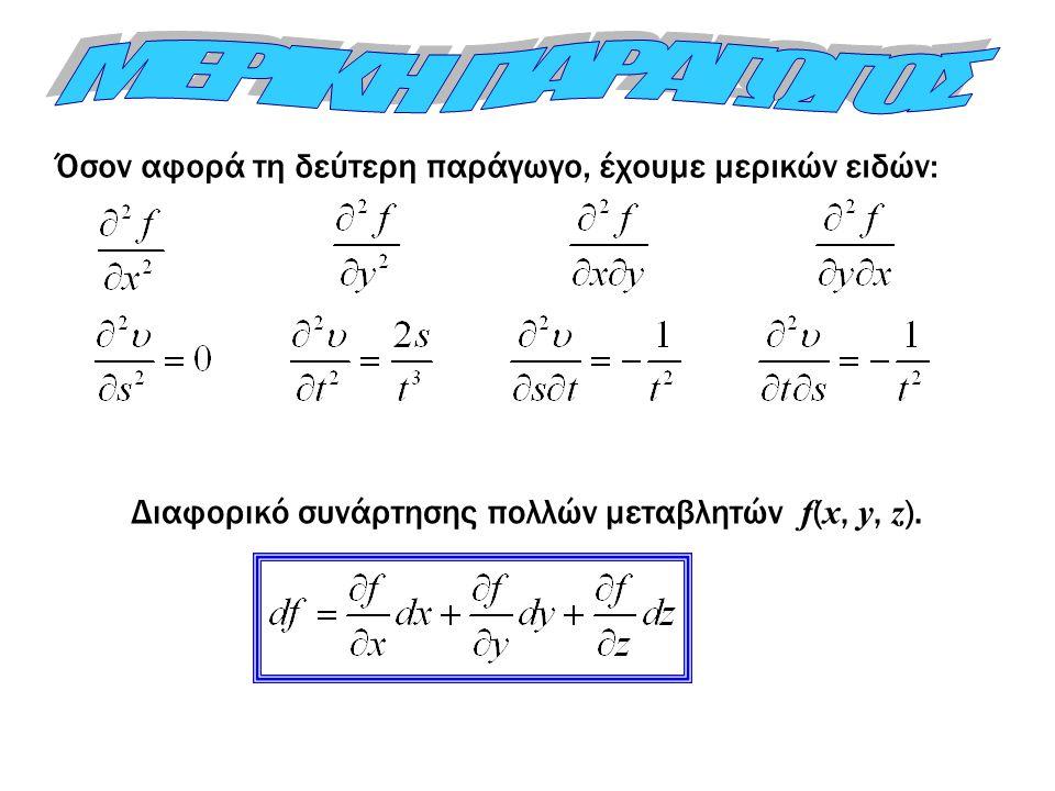Όσον αφορά τη δεύτερη παράγωγο, έχουμε μερικών ειδών: Διαφορικό συνάρτησης πολλών μεταβλητών f ( x, y, z ).