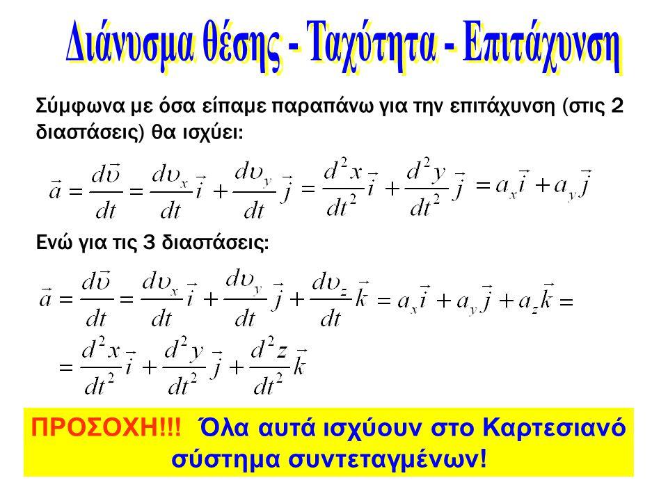 Σύμφωνα με όσα είπαμε παραπάνω για την επιτάχυνση (στις 2 διαστάσεις) θα ισχύει: Ενώ για τις 3 διαστάσεις: ΠΡΟΣΟΧΗ!!! Όλα αυτά ισχύουν στο Καρτεσιανό