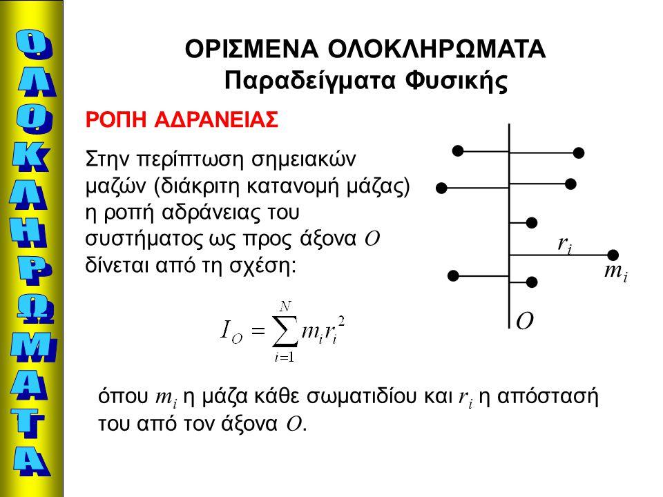 ΟΡΙΣΜΕΝΑ ΟΛΟΚΛΗΡΩΜΑΤΑ Παραδείγματα Φυσικής ΡΟΠΗ ΑΔΡΑΝΕΙΑΣ riri mimi O Στην περίπτωση σημειακών μαζών (διάκριτη κατανομή μάζας) η ροπή αδράνειας του συ