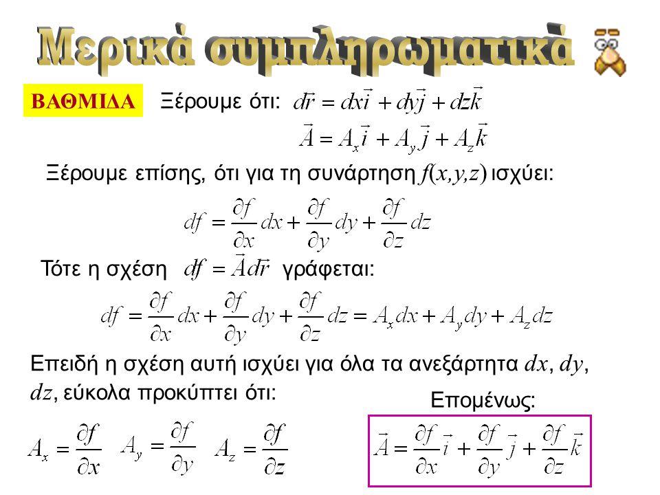 ΒΑΘΜΙΔΑ Ξέρουμε ότι: Ξέρουμε επίσης, ότι για τη συνάρτηση f(x,y,z) ισχύει: Τότε η σχέση γράφεται: Επειδή η σχέση αυτή ισχύει για όλα τα ανεξάρτητα dx,