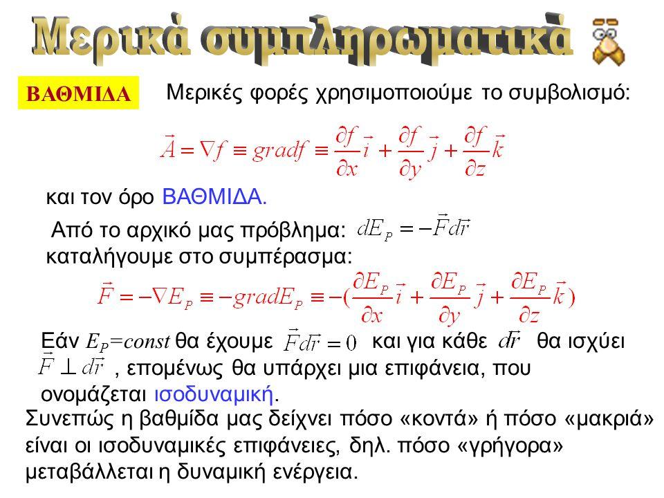 ΒΑΘΜΙΔΑ Μερικές φορές χρησιμοποιούμε το συμβολισμό: και τον όρο ΒΑΘΜΙΔΑ. Από το αρχικό μας πρόβλημα: καταλήγουμε στο συμπέρασμα: Εάν Ε P =const θα έχο