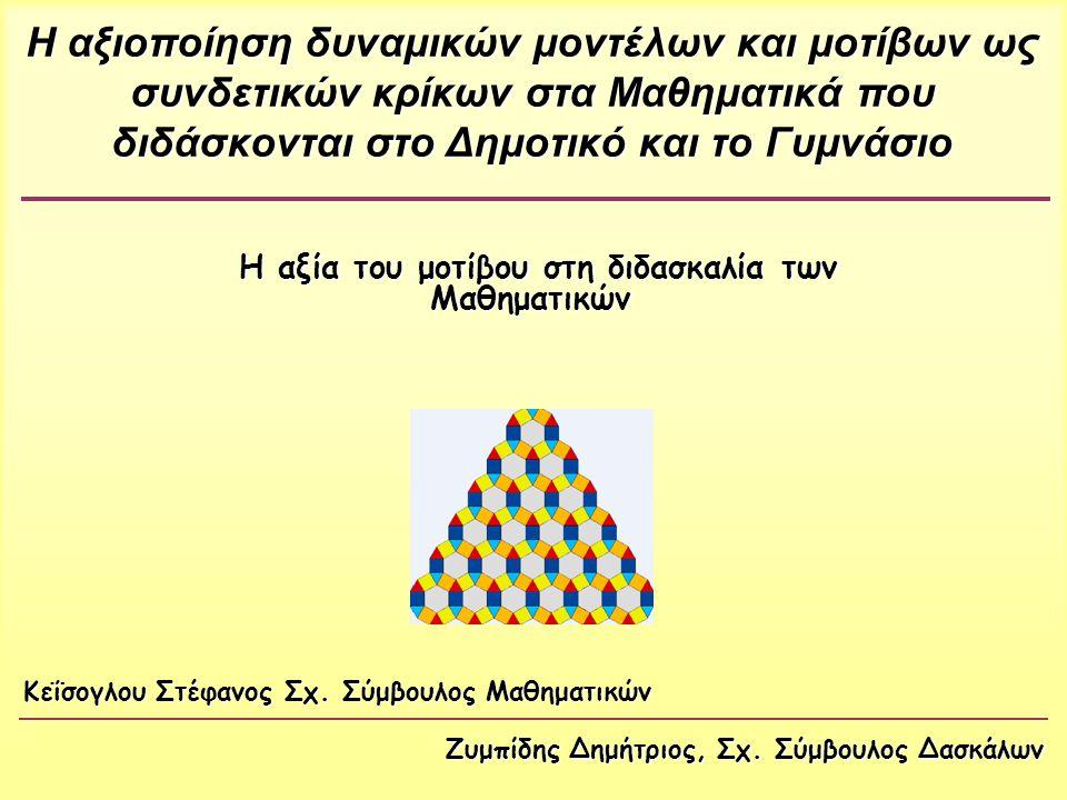 ΝΕΑ ΠΡΟΓΡΑΜΜΑΤΑ ΣΠΟΥΔΩΝ ΜΑΘΗΜΑΤΙΚΩΝ (2011) Οι δύο υποτροχιές με τις οποίες θα ασχοληθούμε Αριθμοί - Άλγεβρα ΑριθμοίΆλγεβρα Φυσικοί Αλγεβρικές Παραστάσεις Ισότητα- Ανισότητα Κανονικότητες - Συναρτήσεις ΔεκαδικοίΚλασματικοί ΑκέραιοιΡητοίΆρρητοι- Πραγματικοί