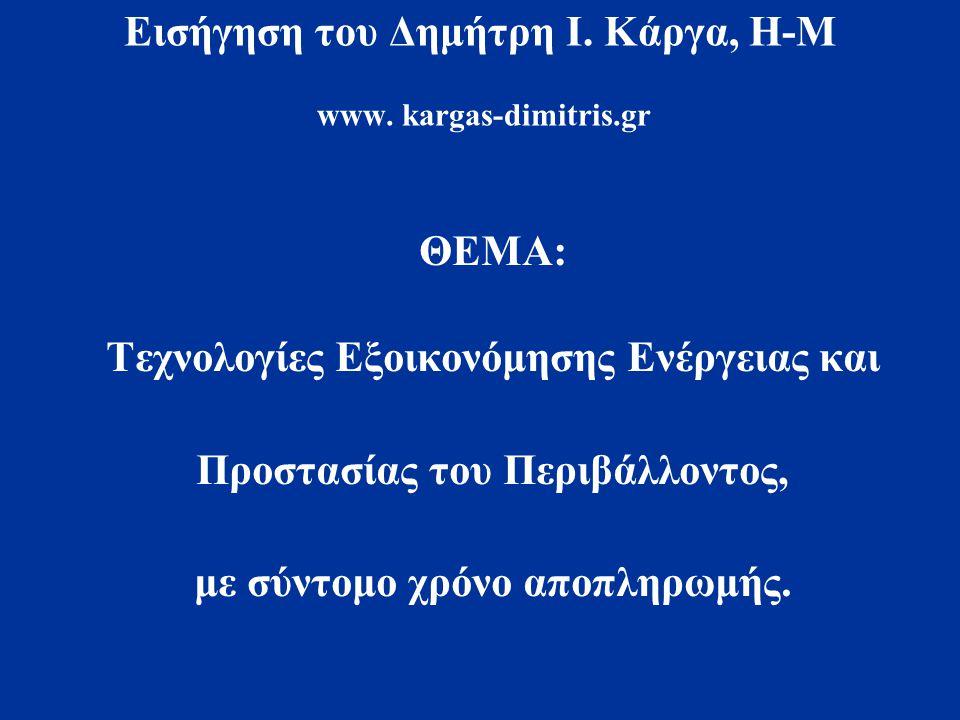 Εισήγηση του Δημήτρη Ι.Κάργα, Η-Μ www.