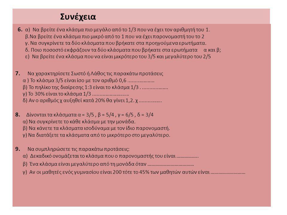 Συνέχεια 6. α) Να βρείτε ένα κλάσμα πιο μεγάλο από το 1/3 που να έχει τον αριθμητή του 1. β.Να βρείτε ένα κλάσμα πιο μικρό από το 1 που να έχει παρονο