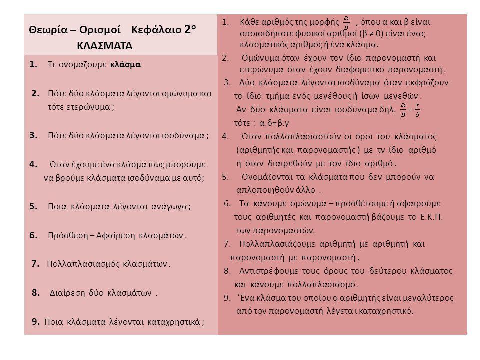 Θεωρία – Ορισμοί Κεφάλαιο 2 ο ΚΛΑΣΜΑΤΑ 1.Κάθε αριθμός της μορφής, όπου α και β είναι οποιοιδήποτε φυσικοί αριθμοί (β ≠ 0) είναι ένας κλασματικός αριθμ