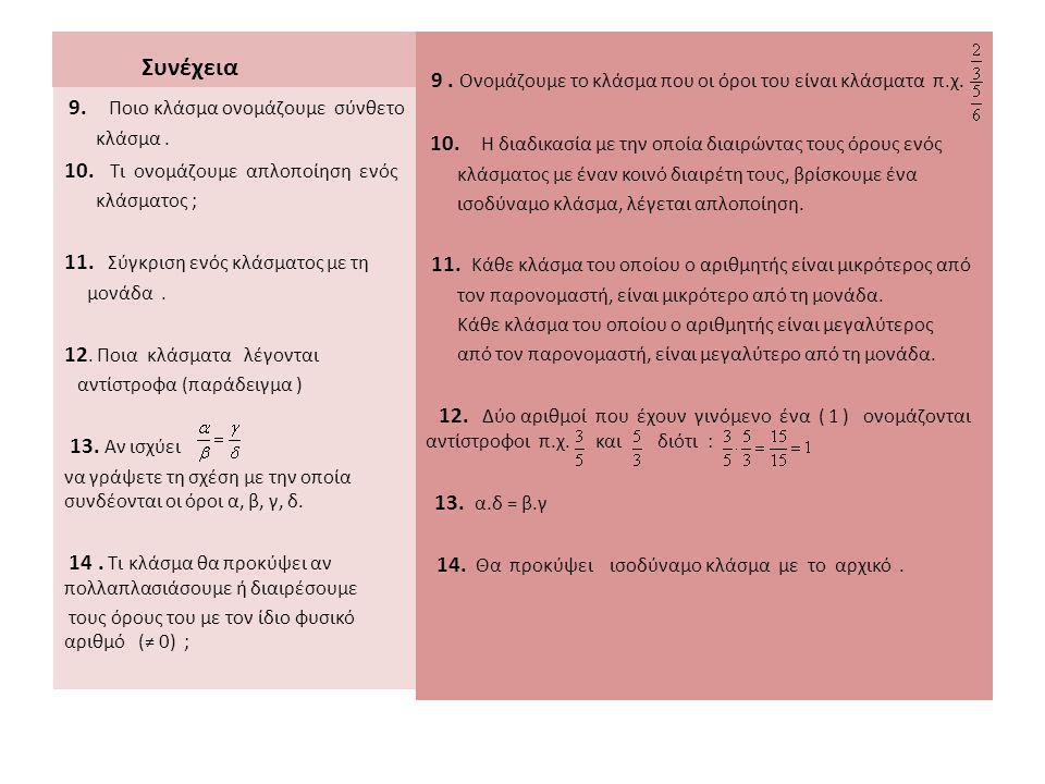 Συνέχεια 9. Ονομάζουμε το κλάσμα που οι όροι του είναι κλάσματα π.χ. 10. Η διαδικασία με την οποία διαιρώντας τους όρους ενός κλάσματος με έναν κοινό