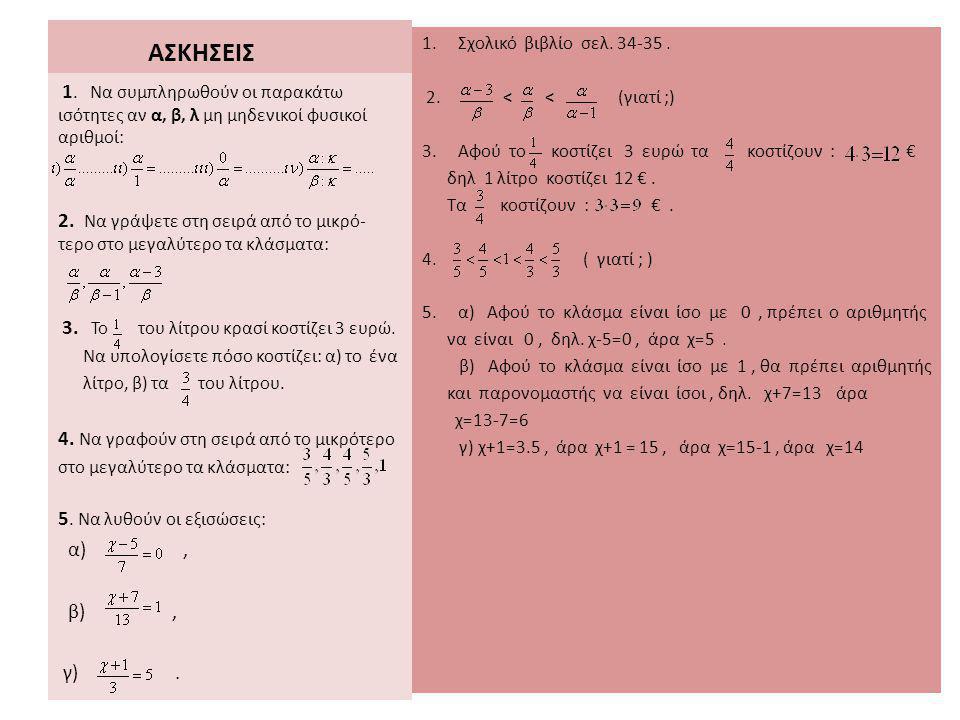 ΑΣΚΗΣΕΙΣ 1.Σχολικό βιβλίο σελ. 34-35. 2. < < (γιατί ;) 3.Αφού το κοστίζει 3 ευρώ τα κοστίζουν : € δηλ 1 λίτρο κοστίζει 12 €. Τα κοστίζουν : €. 4. ( γι