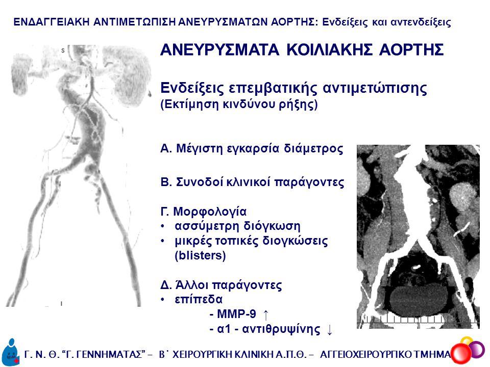 Γ.Ν. Θ. Γ. ΓΕΝΝΗΜΑΤΑΣ - Β΄ ΧΕΙΡΟΥΡΓΙΚΗ ΚΛΙΝΙΚΗ Α.Π.Θ.