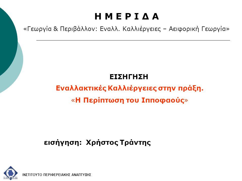 Μη Κερδοσκοπικός Φορέας Δραστηριοποιείται σε 3 Άξονες - Ανάπτυξη - Πολιτισμός - Περιβάλλον Έχει εμβέλεια τη Δυτική Μακεδονία Ν.Π.Ι.Δ.