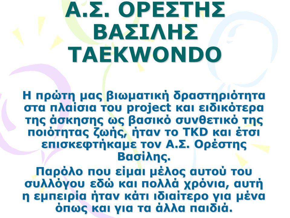 Α.Σ. ΟΡΕΣΤΗΣ ΒΑΣΙΛΗΣ TAEKWONDO Η πρώτη μας βιωματική δραστηριότητα στα πλαίσια του project και ειδικότερα της άσκησης ως βασικό συνθετικό της ποιότητα