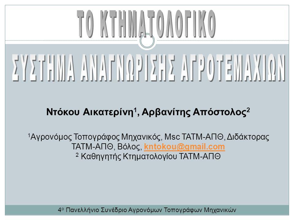 Ντόκου Αικατερίνη 1, Αρβανίτης Απόστολος 2 1 Αγρονόμος Τοπογράφος Μηχανικός, Msc ΤΑΤΜ-ΑΠΘ, Διδάκτορας ΤΑΤΜ-ΑΠΘ, Βόλος, kntokou@gmail.comkntokou@gmail.com 2 Καθηγητής Κτηματολογίου ΤΑΤΜ-ΑΠΘ 4 ο Πανελλήνιο Συνέδριο Αγρονόμων Τοπογράφων Μηχανικών