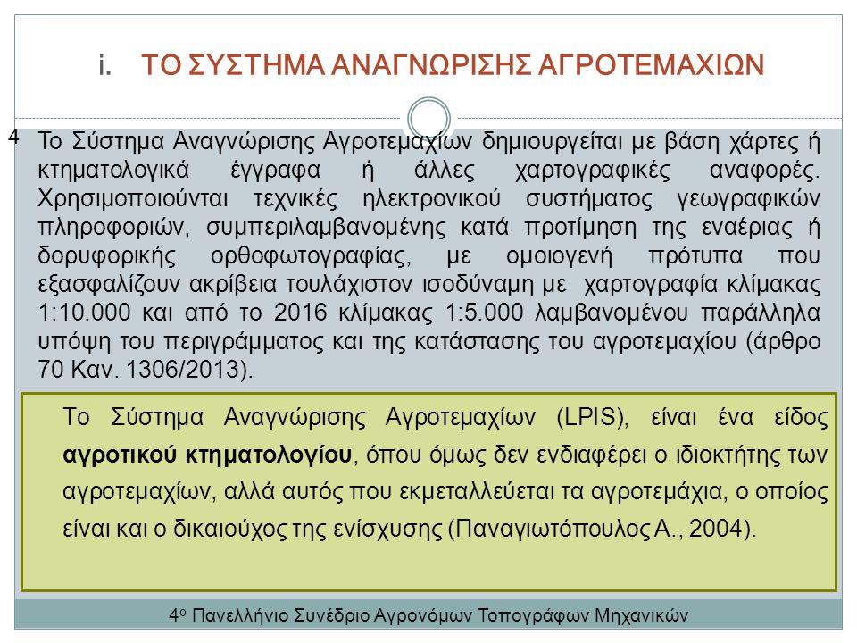 4 Τo Σύστημα Αναγνώρισης Αγροτεμαχίων (LPIS), είναι ένα είδος αγροτικού κτηματολογίου, όπου όμως δεν ενδιαφέρει ο ιδιοκτήτης των αγροτεμαχίων, αλλά αυτός που εκμεταλλεύεται τα αγροτεμάχια, ο οποίος είναι και ο δικαιούχος της ενίσχυσης (Παναγιωτόπουλος Α., 2004).