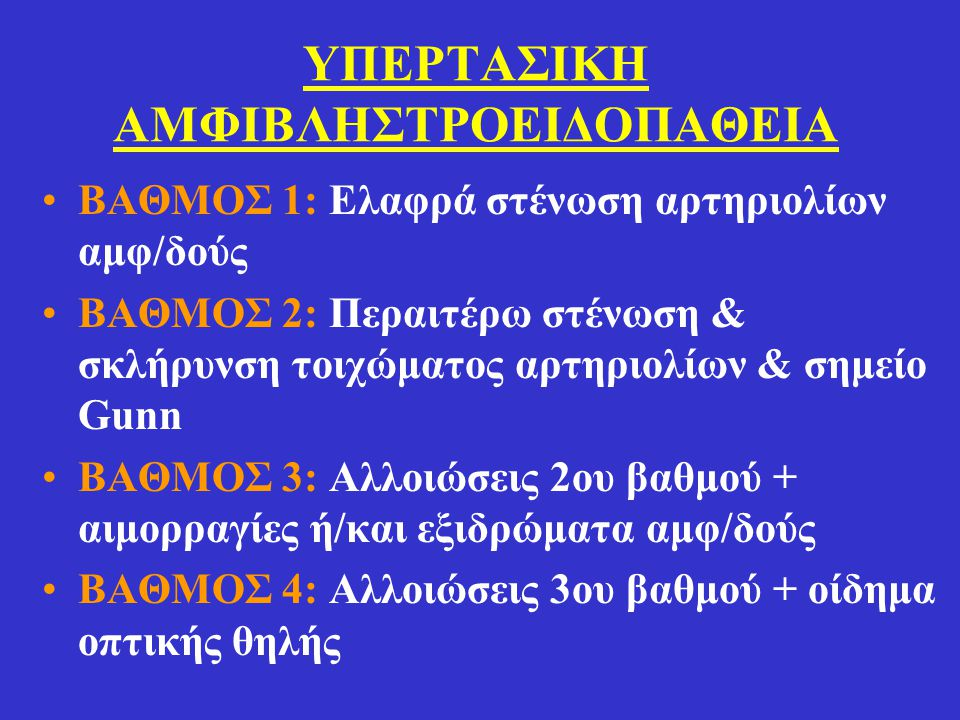ΑΙΤΙΟΛΟΓΙΑ - ΠΑΡΑΓΟΝΤΕΣ ΚΙΝΔΥΝΟΥ ΔΕΥΤΕΡΟΠΑΘΟΥΣ ΥΠΕΡΤΑΣΗΣ Νεφρικές νόσοι (σπειραματικές -νεφραγγειακές) Πρωτοπαθής υπεραλδοστερονισμός Φαιοχρωμοκύττωμα Υπο- Υπερ-θυρεοειδισμός Υπερπαραθυρεοειδισμός Σύνδρομο Cushing Ισθμική στένωση αορτής Αντισυλληπτικά Σύνδρομο άπνοιας κατά τον ύπνο (sleep apnea)