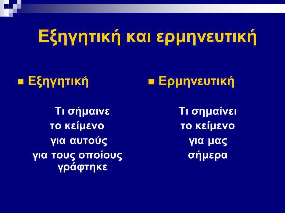 Α' ΜΕΡΟΣ ΕΞΗΓΗΤΙΚΗ