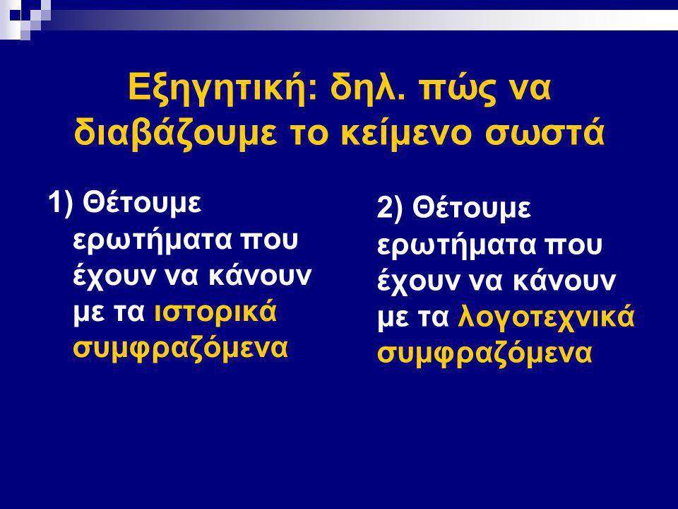 Τι ερωτήσεις κάνουμε και τι λογής σημειώσεις κρατούμε;  Υπόλοιπα κεφάλαια Συμπεριφορά μέσα στον γάμο (ζ' 1-24) Οι παρθένες (ζ' 25-40) Ειδωλόθυτα (η' 1- ια' 1) Κάλυμμα γυναικών (ια' 2-16) Καταχρήσεις στο Κυριακό Δείπνο (ια' 17-34) Πνευματικά χαρίσματα (ιβ' ιδ') Σωματική ανάσταση πιστών (ιε' 1-58) Λογία (ις' 1-11) Επιστροφή Απολλώ (ις' 12) Προτροπές και χαιρετισμοί (ις' 13-24)