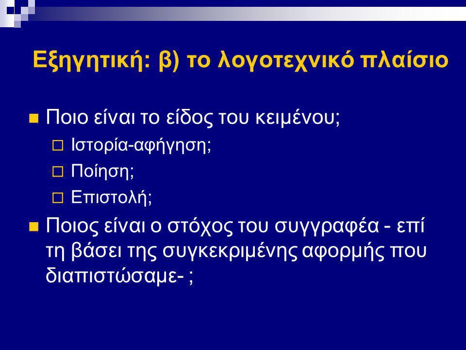 Β' ΜΕΡΟΣ ΕΡΜΗΝΕΥΤΙΚΗ