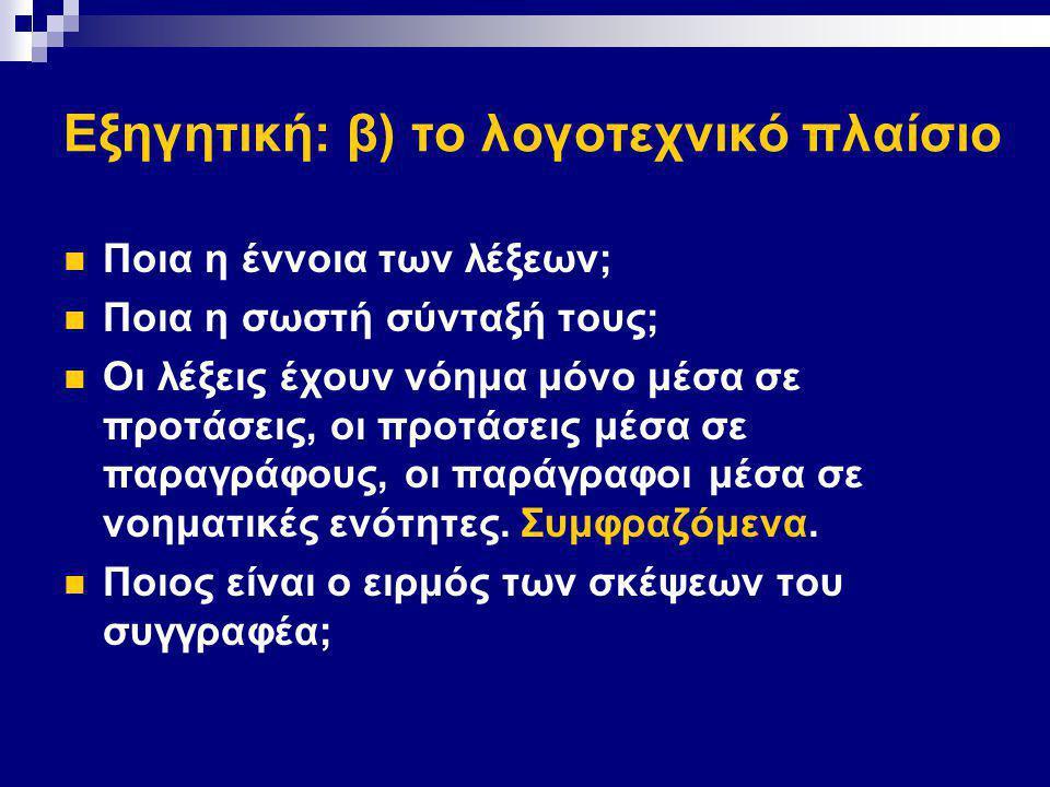 Βοηθήματα για την εξηγητική Μια καλή μετάφραση (η μετάφραση είναι ήδη ερμηνεία), αν δεν γνωρίζουμε τις αρχαίες γλώσσες.