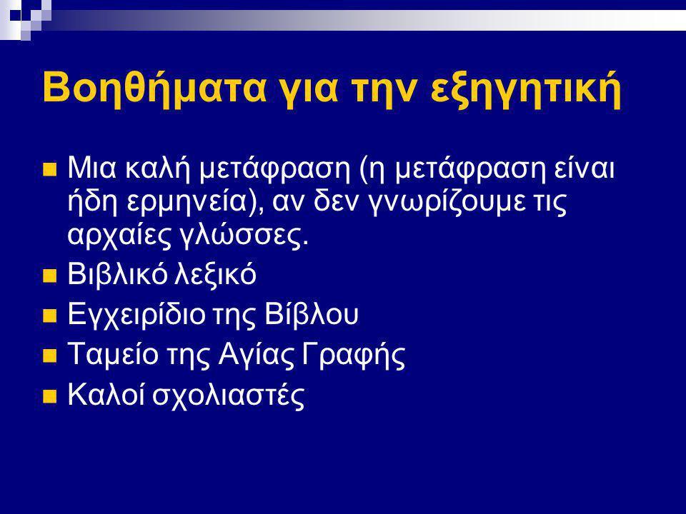 Βοηθήματα για την εξηγητική Μια καλή μετάφραση (η μετάφραση είναι ήδη ερμηνεία), αν δεν γνωρίζουμε τις αρχαίες γλώσσες. Βιβλικό λεξικό Εγχειρίδιο της