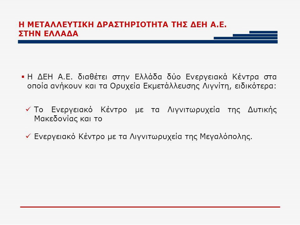 Η ΜΕΤΑΛΛΕΥΤΙΚΗ ΔΡΑΣΤΗΡΙΟΤΗΤΑ ΤΗΣ ΔΕΗ Α.Ε. ΣΤΗΝ ΕΛΛΑΔΑ  Η ΔΕΗ Α.Ε. διαθέτει στην Ελλάδα δύο Ενεργειακά Κέντρα στα οποία ανήκουν και τα Ορυχεία Εκμετάλ