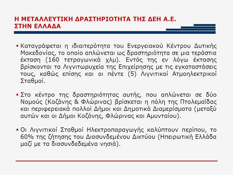Η ΜΕΤΑΛΛΕΥΤΙΚΗ ΔΡΑΣΤΗΡΙΟΤΗΤΑ ΤΗΣ ΔΕΗ Α.Ε. ΣΤΗΝ ΕΛΛΑΔΑ  Καταγράφεται η ιδιαιτερότητα του Ενεργειακού Κέντρου Δυτικής Μακεδονίας, το οποίο απλώνεται ως