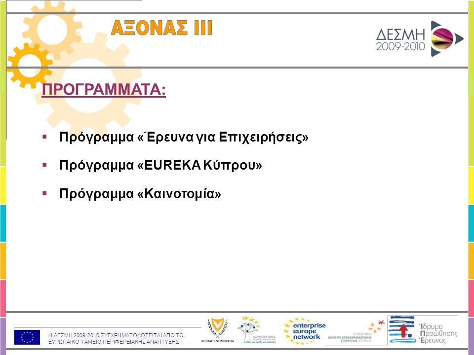Η ΔΕΣΜΗ 2009-2010 ΣΥΓΧΡΗΜΑΤΟΔΟΤΕΙΤΑΙ ΑΠΟ ΤΟ ΕΥΡΩΠΑΪΚΟ ΤΑΜΕΙΟ ΠΕΡΙΦΕΡΕΙΑΚΗΣ ΑΝΑΠΤΥΞΗΣ ΠΡΟΓΡΑΜΜΑΤΑ:  Πρόγραμμα «Έρευνα για Επιχειρήσεις»  Πρόγραμμα «EUREKA Κύπρου»  Πρόγραμμα «Καινοτομία»