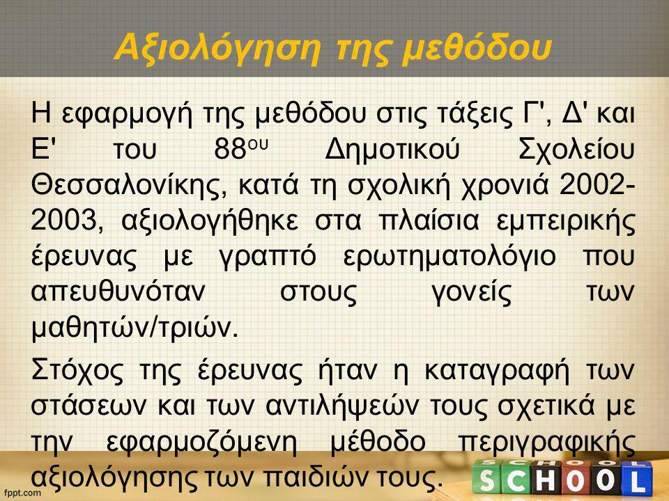 Αξιολόγηση της μεθόδου Η εφαρμογή της μεθόδου στις τάξεις Γ , Δ και Ε του 88 ου Δημοτικού Σχολείου Θεσσαλονίκης, κατά τη σχολική χρονιά 2002- 2003, αξιολογήθηκε στα πλαίσια εμπειρικής έρευνας με γραπτό ερωτηματολόγιο που απευθυνόταν στους γονείς των μαθητών/τριών.