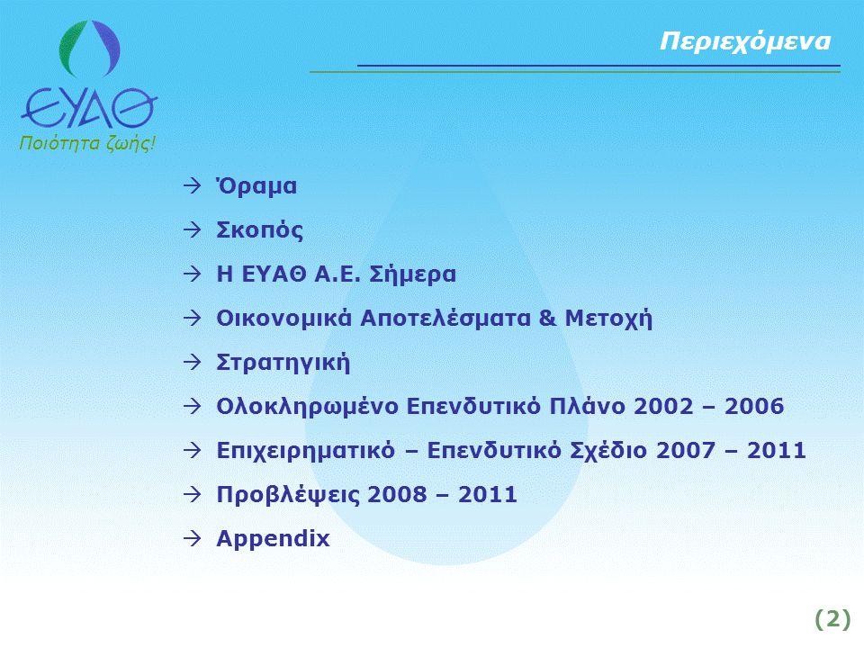 Ποιότητα ζωής! (23) Q1 2008 ΠΟΛΙΤΙΚΗ ΣΥΜΠΙΕΣΗΣ ΚΟΣΤΟΥΣ