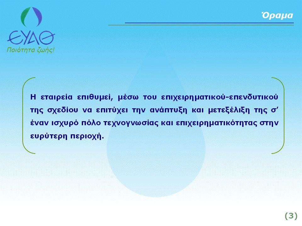 Ποιότητα ζωής.(24) Μετοχή Ίδρυση:1998 IPO:2001 Reuters Sym: TWSr.AT Κεφαλαιοποίηση: € 246,8 εκ Αρ.