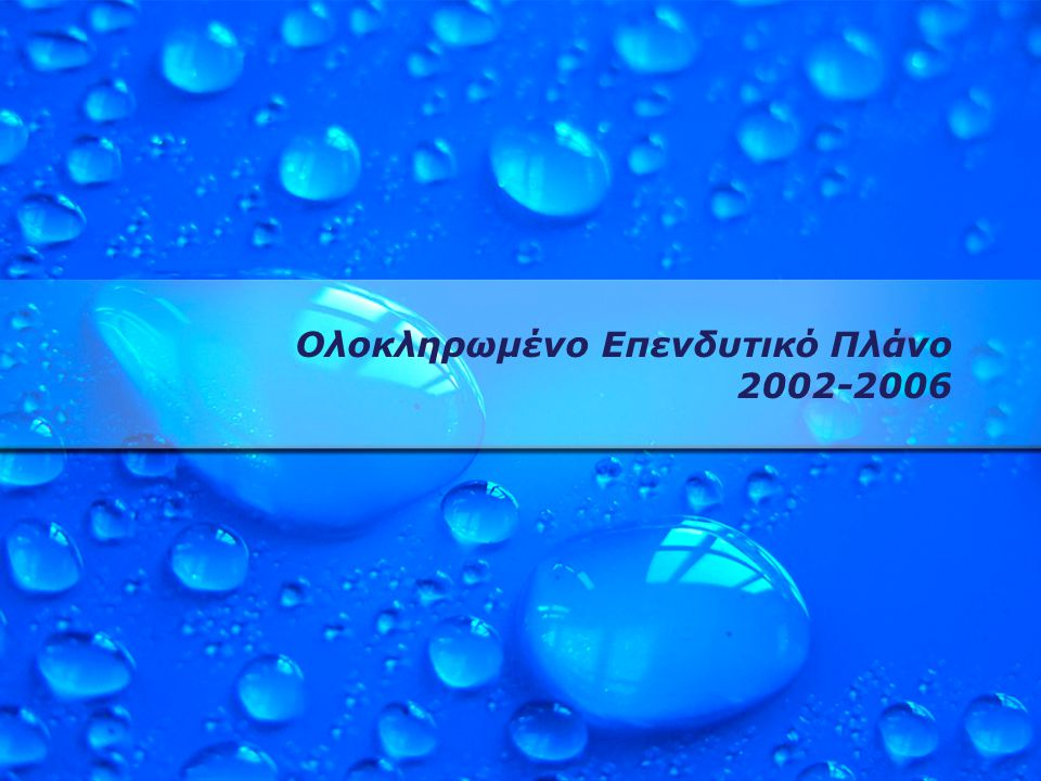 Ποιότητα ζωής! Ολοκληρωμένο Επενδυτικό Πλάνο 2002-2006
