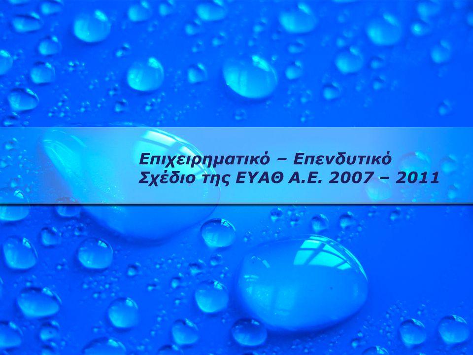 Ποιότητα ζωής! Επιχειρηματικό – Επενδυτικό Σχέδιο της ΕΥΑΘ Α.Ε. 2007 – 2011