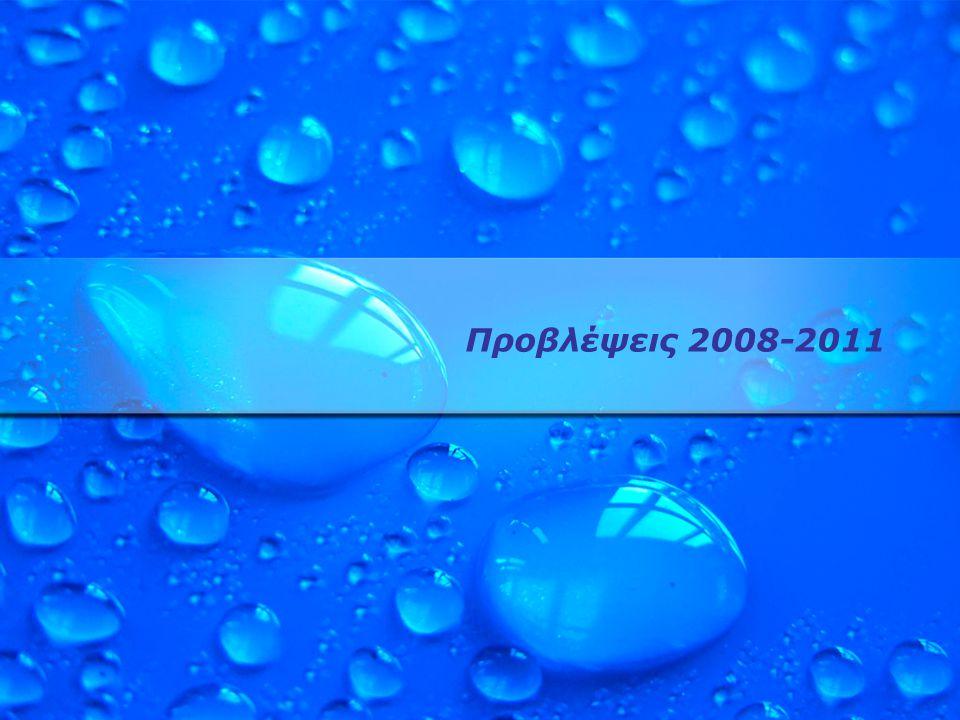 Ποιότητα ζωής! Προβλέψεις 2008-2011