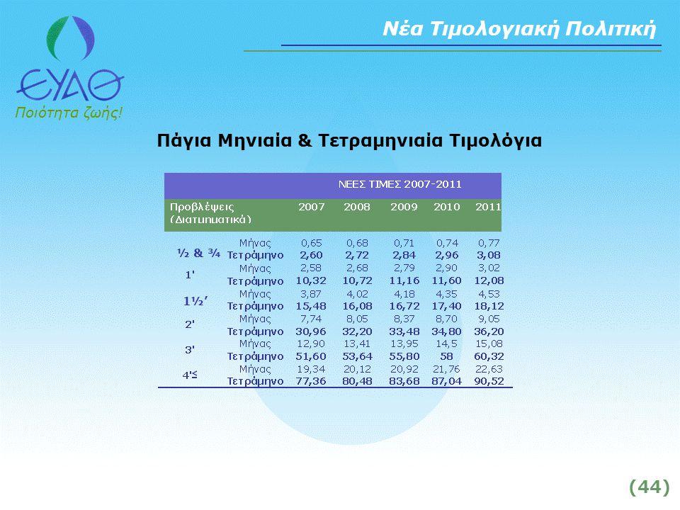 Ποιότητα ζωής! (44) ½ & ¾ 1½' Νέα Τιμολογιακή Πολιτική Πάγια Μηνιαία & Τετραμηνιαία Τιμολόγια