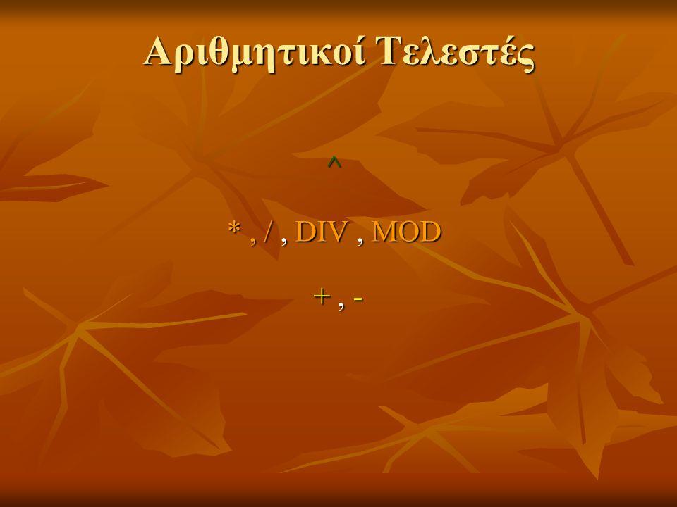 Αριθμητικοί Τελεστές ^ *, /, DIV, MOD +, - +, -