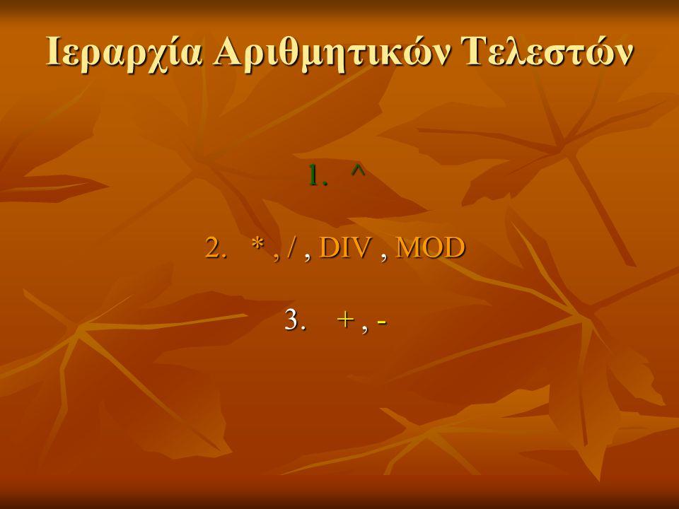 Ιεραρχία Αριθμητικών Τελεστών 1.^ 2.*, /, DIV, MOD 3. +, -