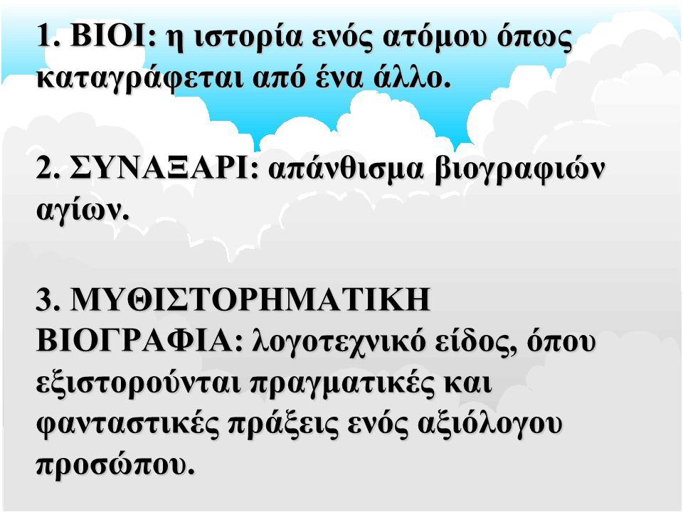 Α. ΒΙΟΓΡΑΦΙΚΑ ΕΙΔΗ