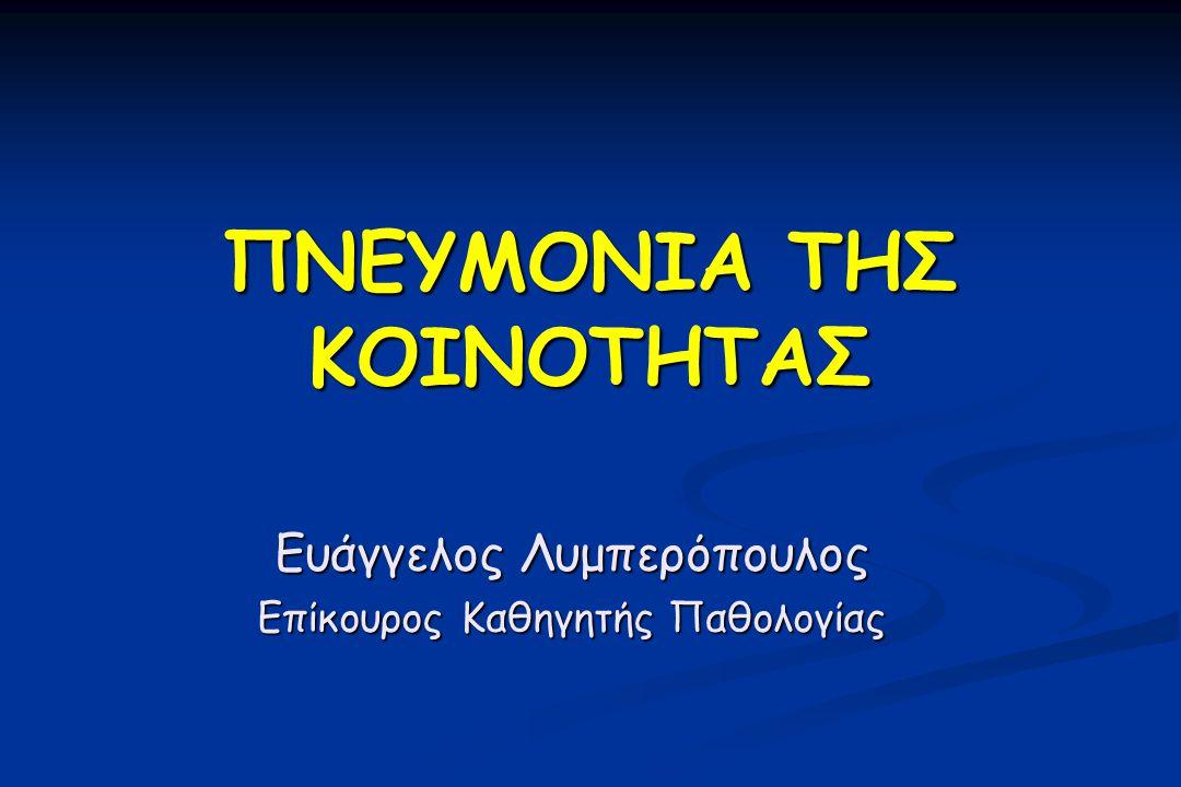 Διαφορική διάγνωση Λοιμώξεις ανώτερου αναπνευστικού Λοιμώξεις ανώτερου αναπνευστικού Οξεία & χρόνια βρογχίτιδα Οξεία & χρόνια βρογχίτιδα Πνευμονική εμβολή Πνευμονική εμβολή Αγγειίτιδες Αγγειίτιδες Ατελεκτασία Ατελεκτασία Νεοπλάσματα πνεύμονα Νεοπλάσματα πνεύμονα Αποφρακτική βρογχιολίτιδα με οργανωμένη πνευμονία Αποφρακτική βρογχιολίτιδα με οργανωμένη πνευμονία Συμφορητική καρδιακή ανεπάρκεια Συμφορητική καρδιακή ανεπάρκεια