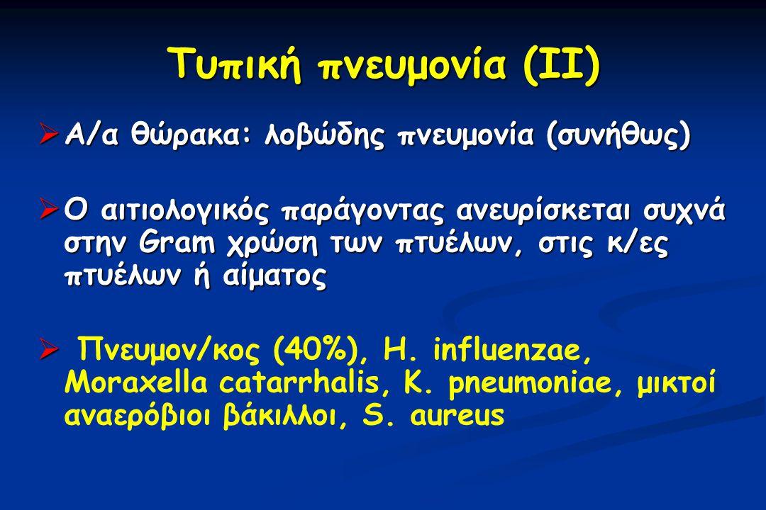 Κατευθυντήριες Οδηγίες για τη Διάγνωση και την Εμπειρική Θεραπεία των Λοιμώξεων Κέντρο Ελέγχου και Πρόληψης Νοσημάτων- Επιστημονική Επιτροπή Νοσοκομειακών Λοιμώξεων Αθήνα 2007