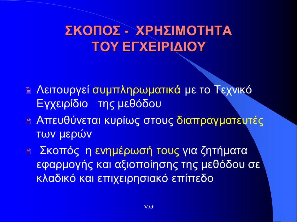 V.G ΣΚΟΠΟΣ - ΧΡΗΣΙΜΟΤΗΤΑ ΤΟΥ ΕΓΧΕΙΡΙΔΙΟΥ 2 Λειτουργεί συμπληρωματικά με το Τεχνικό Εγχειρίδιο της μεθόδου 2 Απευθύνεται κυρίως στους διαπραγματευτές τ