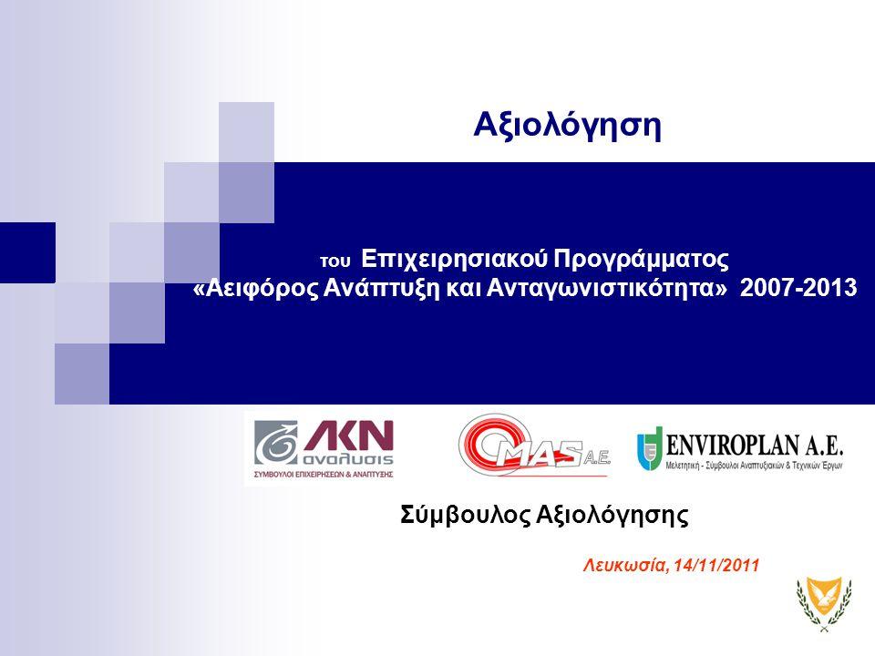 Αξιολόγηση του Επιχειρησιακού Προγράμματος «Αειφόρος Ανάπτυξη και Ανταγωνιστικότητα» 2007-2013 Σύμβουλος Αξιολόγησης Λευκωσία, 14/11/2011