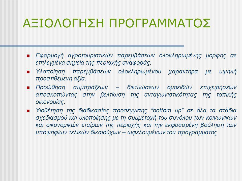 Εφαρμογή αγροτουριστικών παρεμβάσεων ολοκληρωμένης μορφής σε επιλεγμένα σημεία της περιοχής αναφοράς.