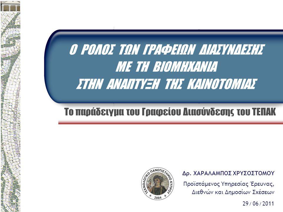 Πλαίσιο Λειτουργίας και Δραστηριοτήτων του έργου ανάπτυξης και λειτουργίας ΓΔ Τα Γραφεία Διασύνδεσης εμπίπτουν στο στόχο υλοποίησης του Έργου: «Ανάπτυξη και Λειτουργία Γραφείων Διασύνδεσης με τον επιχειρηματικό κόσμο στα Πανεπιστήμια που λειτουργούν στην Κυπριακή Δημοκρατία», που υλοποιείται στο πλαίσιο του Άξονα Προτεραιότητας «Ανάπτυξη του Ανθρώπινου Δυναμικού και Προσαρμοστικότητα», του Προγράμματος «ΑΠΑΣΧΟΛΗΣΗ, ΑΝΘΡΩΠΙΝΟ ΚΕΦΑΛΑΙΟ ΚΑΙ ΚΟΙΝΩΝΙΚΗ ΣΥΝΟΧΗ» 2007-13.