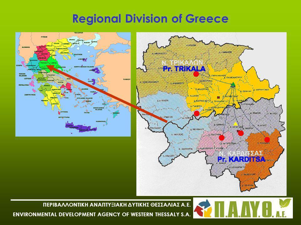 ΠΕΡΙΒΑΛΛΟΝΤΙΚΗ ΑΝΑΠΤΥΞΙΑΚΗ ΔΥΤΙΚΗΣ ΘΕΣΣΑΛΙΑΣ Α.Ε. ENVIRONMENTAL DEVELOPMENT AGENCY OF WESTERN THESSALY S.A. Regional Division of Greece