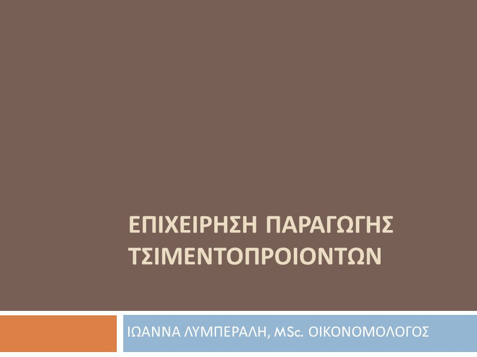 Στοιχεία επιχείρησης  32 χρόνια λειτουργίας  Συνεχείς επενδύσεις και μεγέθυνση  Ηγετική θέση στην αγορά της Πελοποννήσου