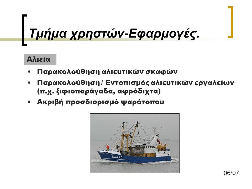 Ψεκασμοί Αποτύπωση εκτάσεων με ιδιαίτερα χαρακτηριστικά (προσβληθεί από κάποια ασθένεια, επιδοτήσεις) Παρακολούθηση ζωικού πληθυσμού 05/07 Γεωργία Τμήμα χρηστών-Εφαρμογές.