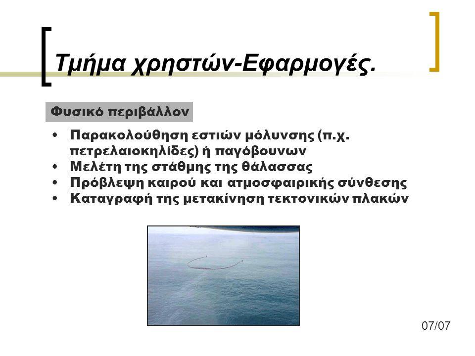 Παρακολούθηση αλιευτικών σκαφών Παρακολούθηση / Εντοπισμός αλιευτικών εργαλείων (π.χ. ξιφιοπαράγαδα, αφρόδιχτα) Ακριβή προσδιορισμό ψαρότοπου 06/07 Αλ