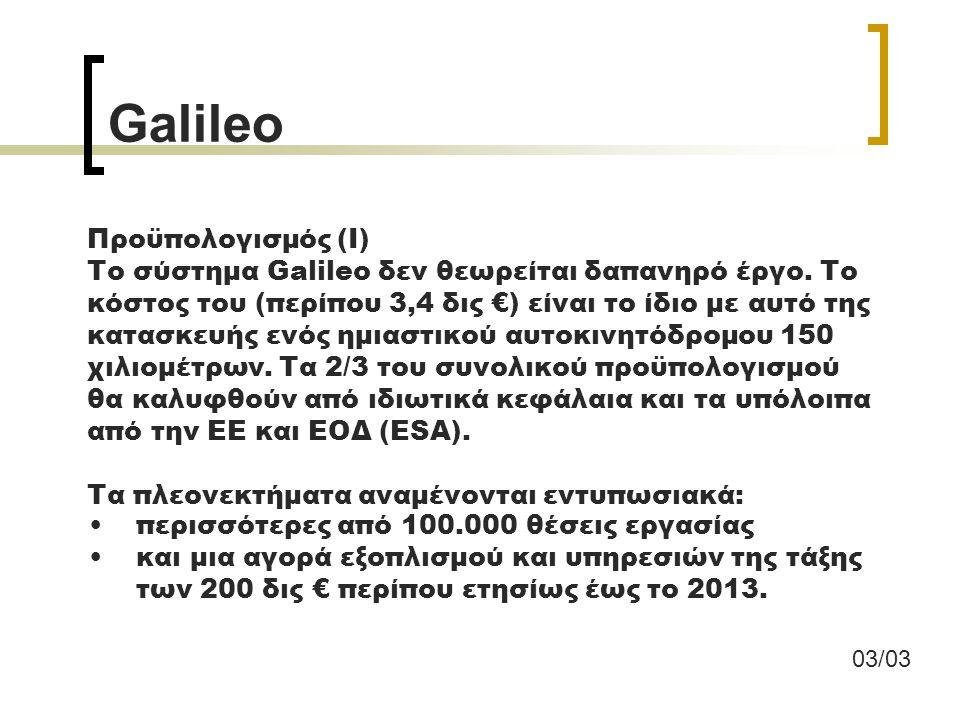 Galileo Αρχιτεκτονική συστήματος 30 δορυφόροι (27 ενεργεί, 3 εφεδρικοί). 3 τροχιές. γωνία κλίσης κάθε τροχιάς: 56 0. Ύψος: 23222 km πάνω από την γη. 0