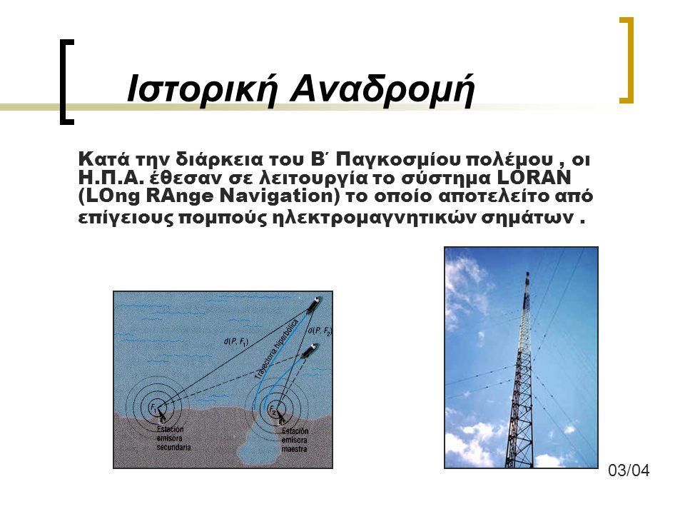 Δορυφορικές Εικόνες Μέγιστη ευκρίνεια σήμερα: 0,61μ Δορυφόρος: QuickBird Digital-Globe (www.digitalglobe.com)www.digitalglobe.com Μέσα στο 2006 αναμένεται η ευκρίνεια να φτάσει 0,25μ.
