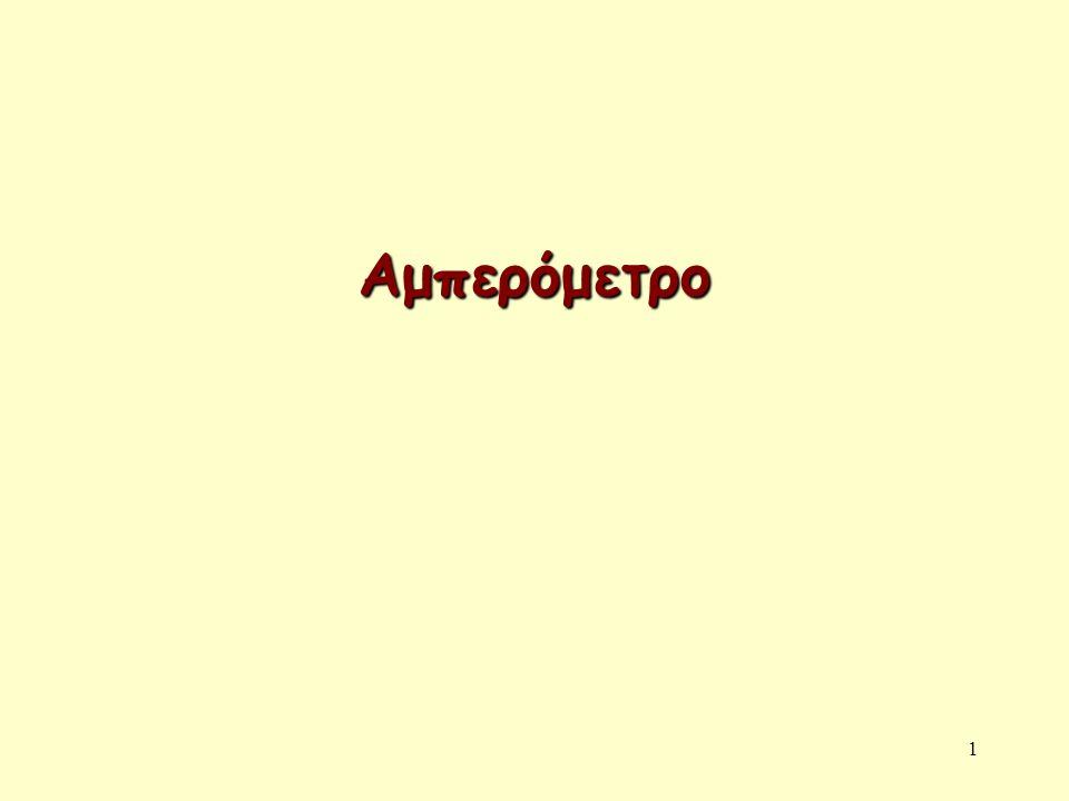 1 Αμπερόμετρο