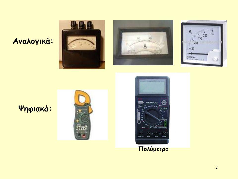 2 Αναλογικά: Ψηφιακά: Πολύμετρο