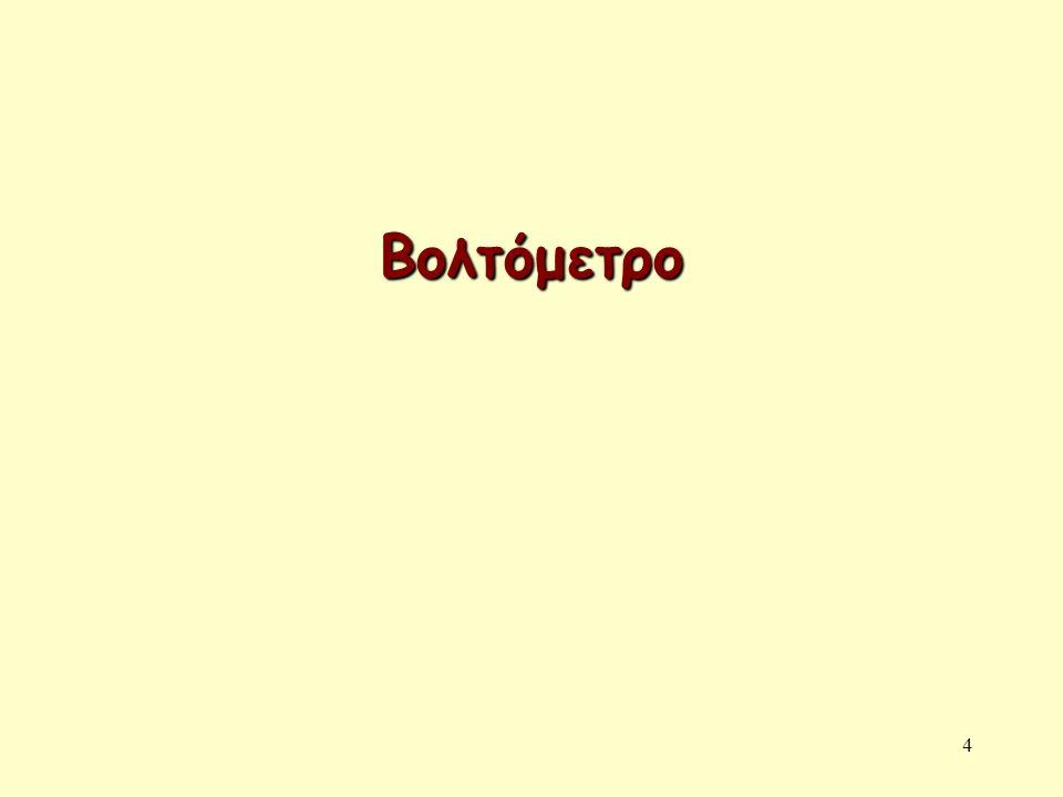 4 Βολτόμετρο